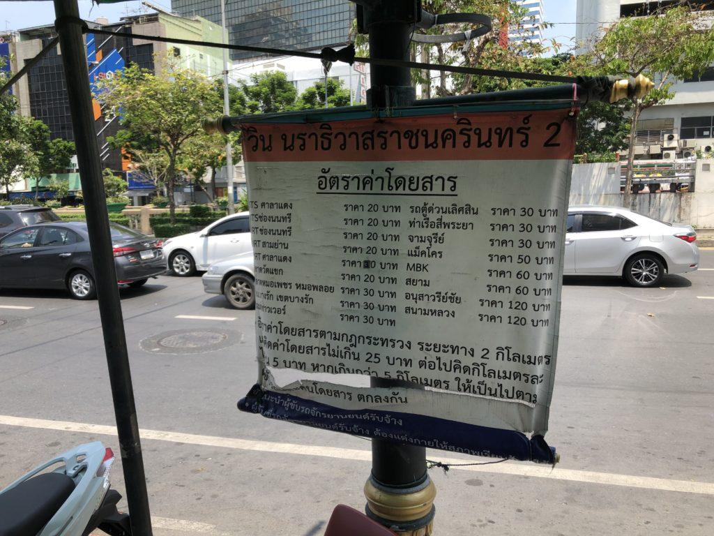 バイクタクシー